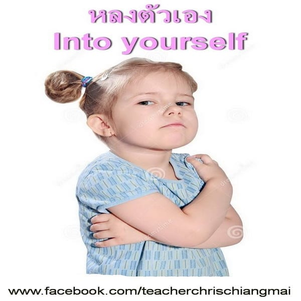 Into yourself หลงตัวเอง