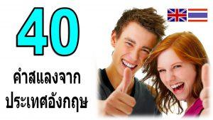 40 slang