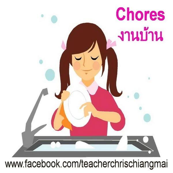 Chore งานบ้าน