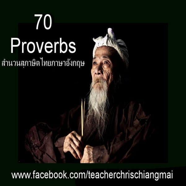 70 Proverbs สุภาษิต