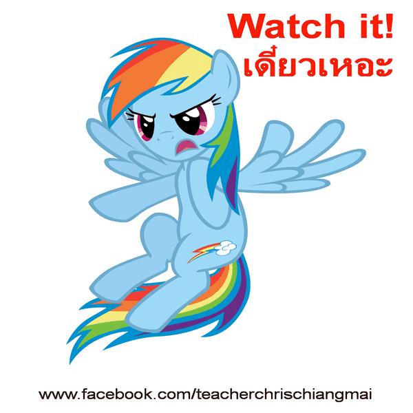 Hey watch it เดี่ยวเหอะ