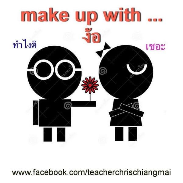 Make up with ง้อ