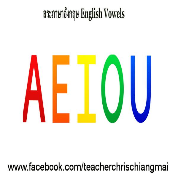 Vowels A E I O U สระ