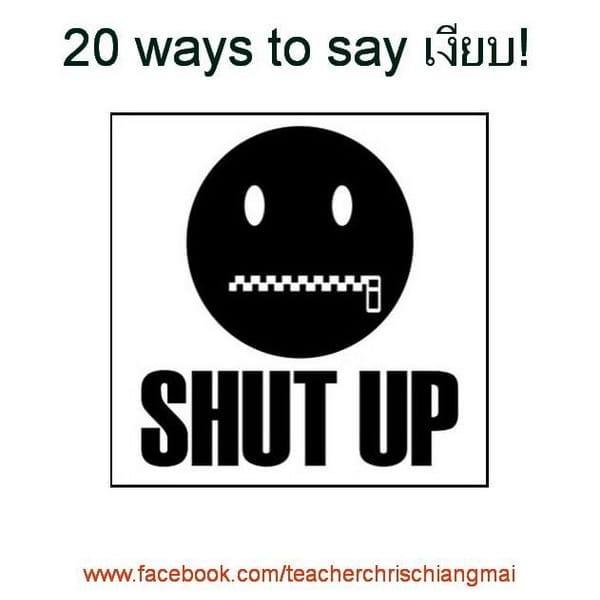 คำว่า เงียบ หุบปาก ภาษาอังกฤษใช้คำว่าอะไรบ้าง