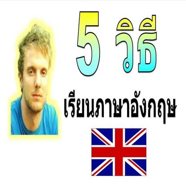 5 ways to learn English