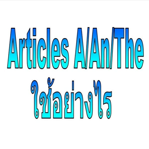 3 A AN THE ใช้อย่างไร