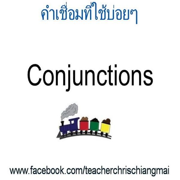 Conjunctions คำเชื่อม
