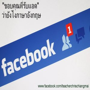 facebook-friends-ftr
