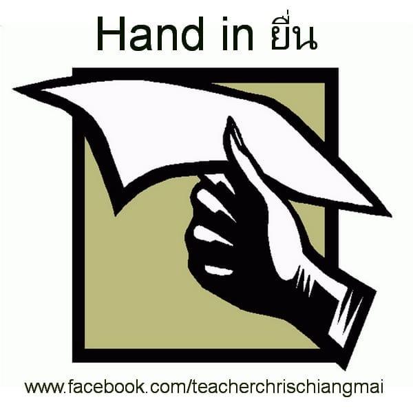 Hand in ยื่น