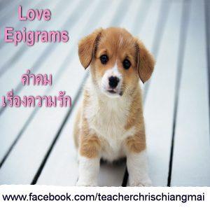love epigrams
