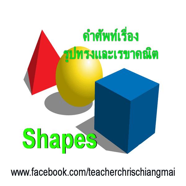 Shapes รูปทรงต่างๆ