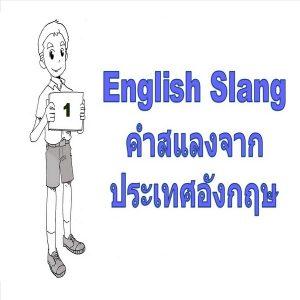 slang 1