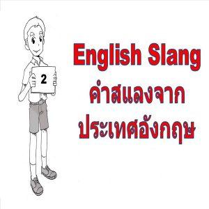 slang 2