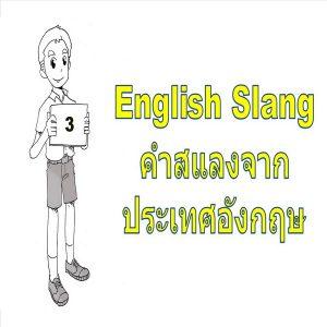 slang 3