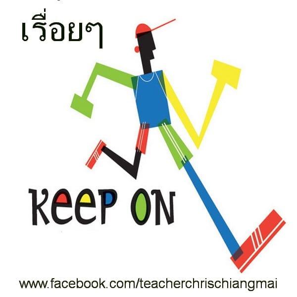 Keep on เรื่อยๆ