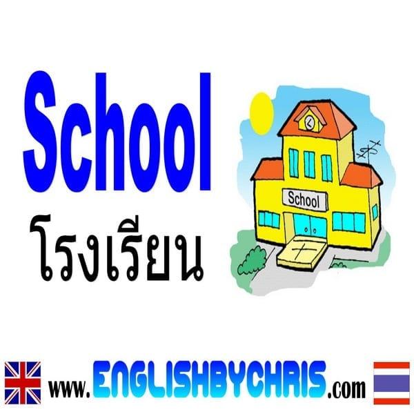 School โรงเรียน