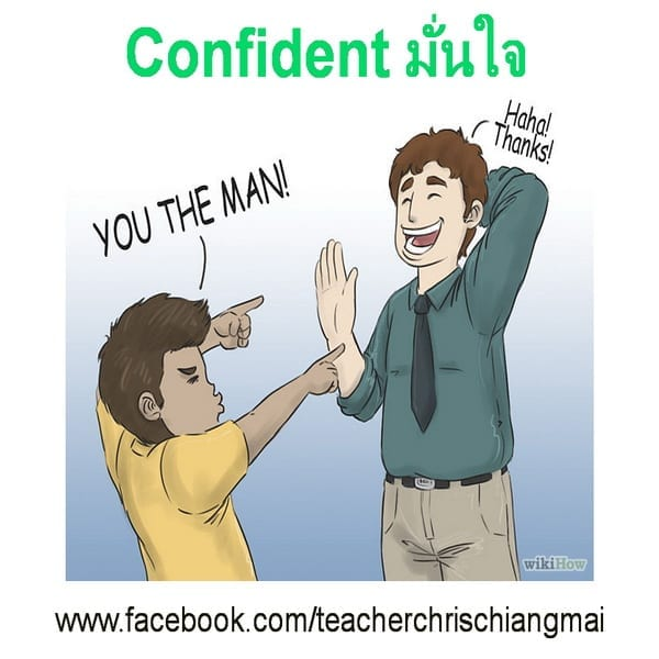 Confident มั่นใจ