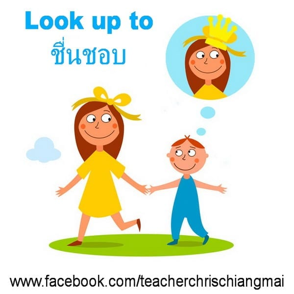Look up to ชื่นชอบ