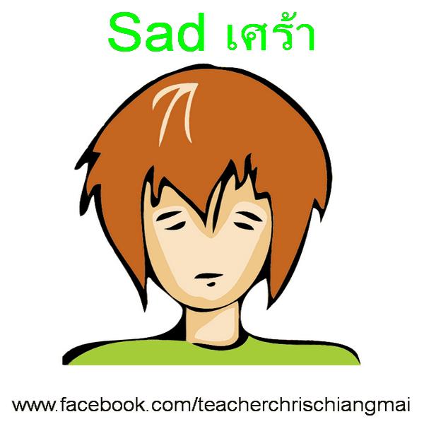 Sad เศร้า