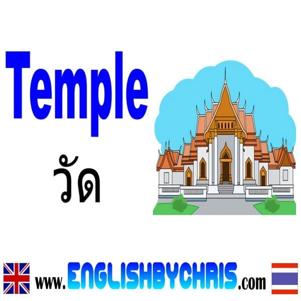 Temple วัด