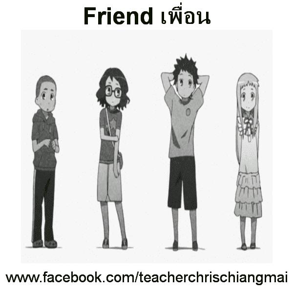 Friend เพื่อน