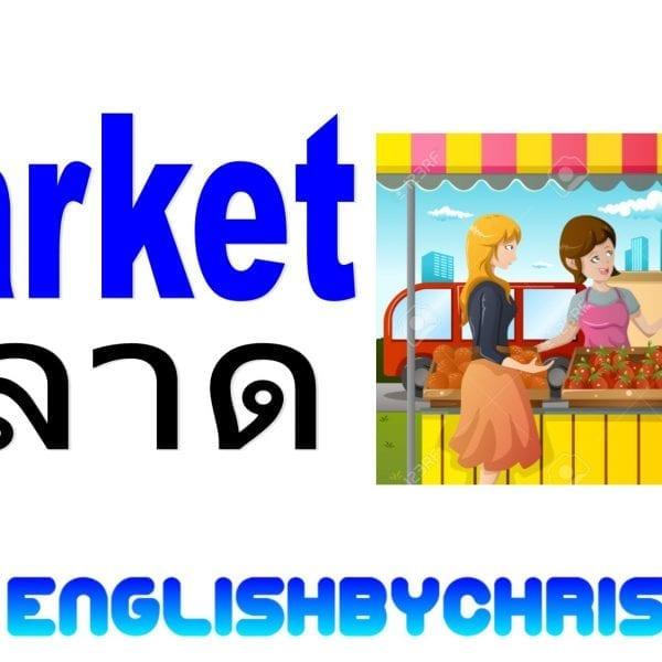 Market ตลาด