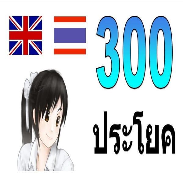 300 ประโยคสั้นๆ / วลี ภาษาอังกฤษ