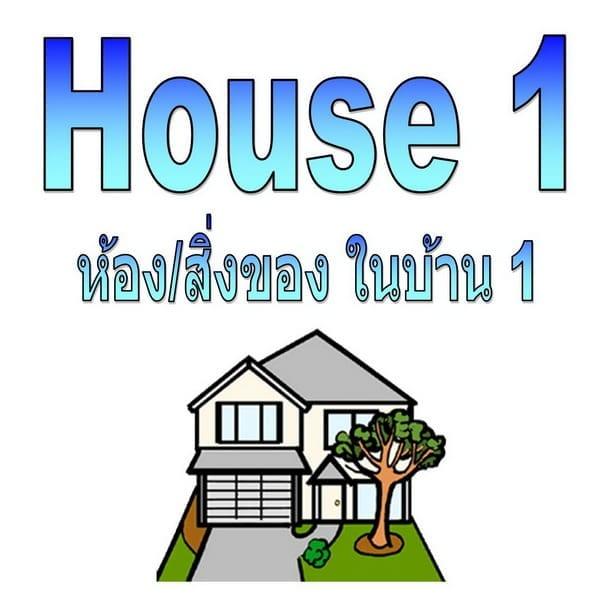House 1 ห้อง/สิ่งของ ในบ้าน 1