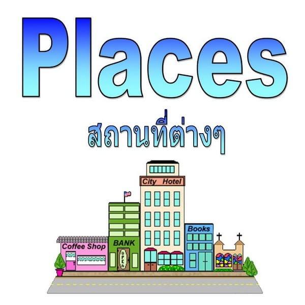 Places สถานที่ต่างๆ