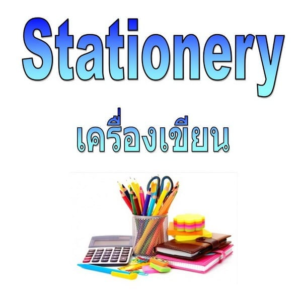 Stationery เครื่องเขียน