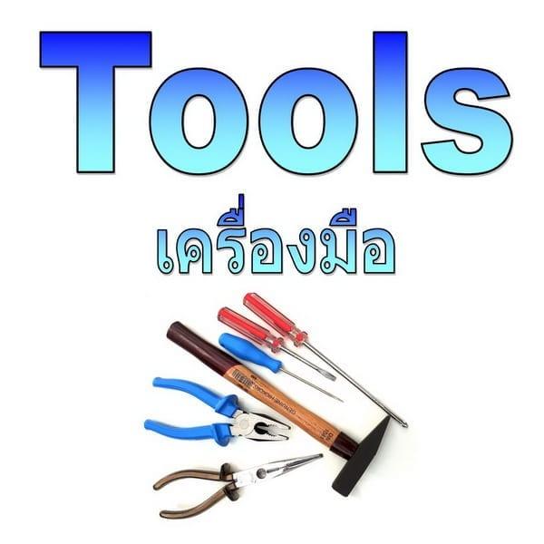 Tools เครื่องมือ