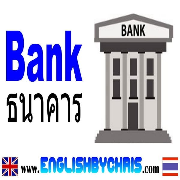 Bank ธนาคาร