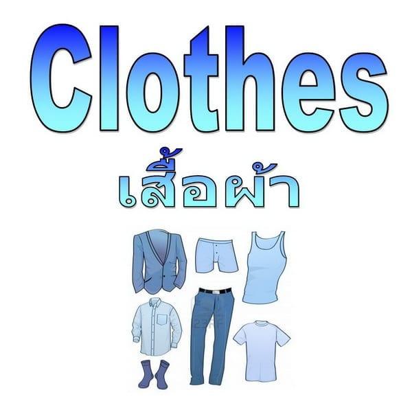 Clothes เสื้อผ้า
