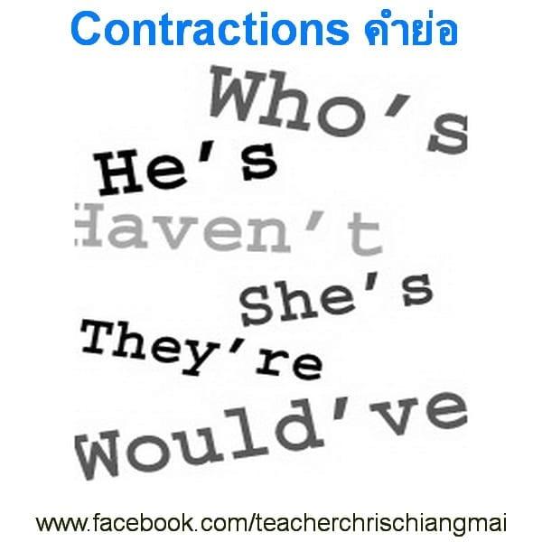 Contractions คำย่อ