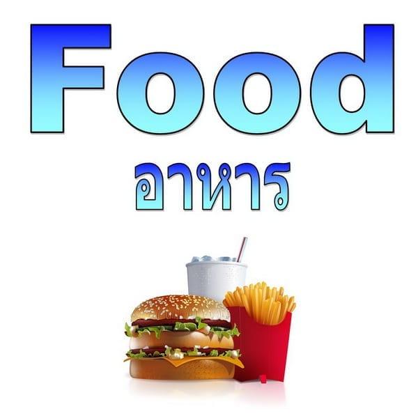 Food อาหาร