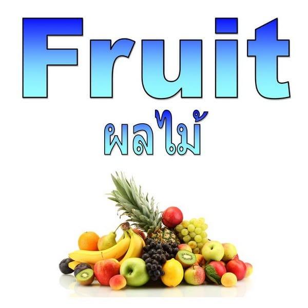 Fruit ผลไม้