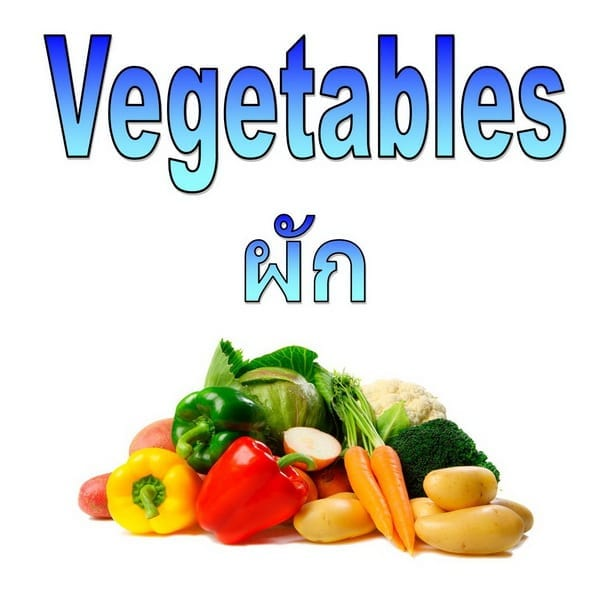 Vegetables ผัก