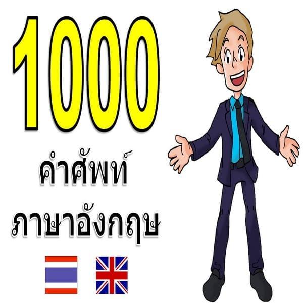 คำศัพท์ 1000