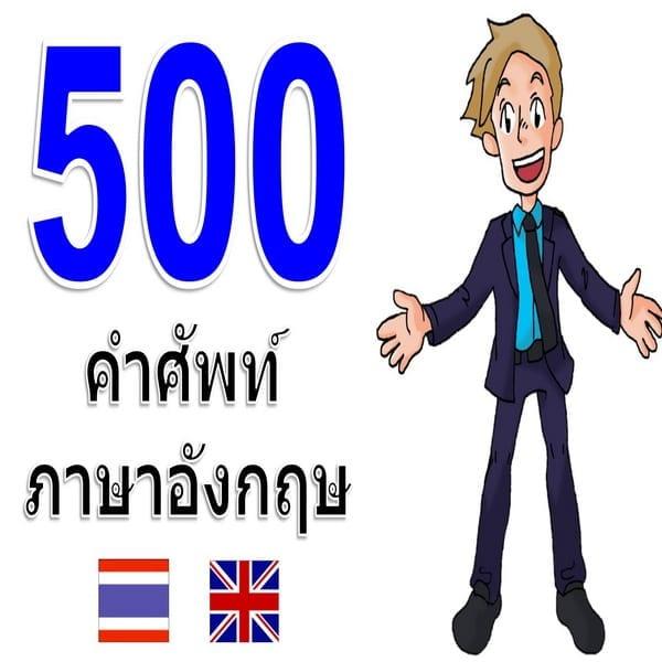 500 คำศัพท์
