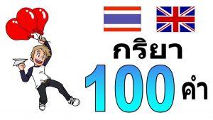 100 verbs