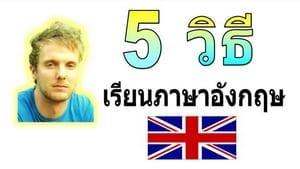 5 ways to learn english 300x169