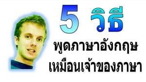 5 ways to speak.300x169