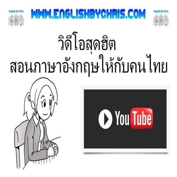 วิดีโอสุดฮิตสอนภาษาอังกฤษ