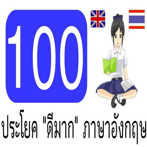 """100 ประโยคเพื่อบอก """"ดีมาก"""" ในภาษาอังกฤษ"""
