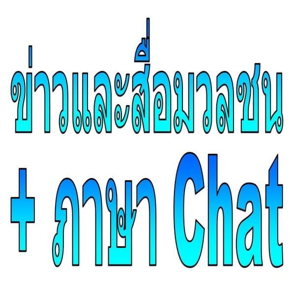 30 ภาษา chat + ข่าวและสื่อมวลชน