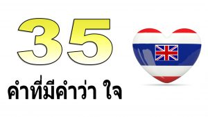 35 heart words thai english