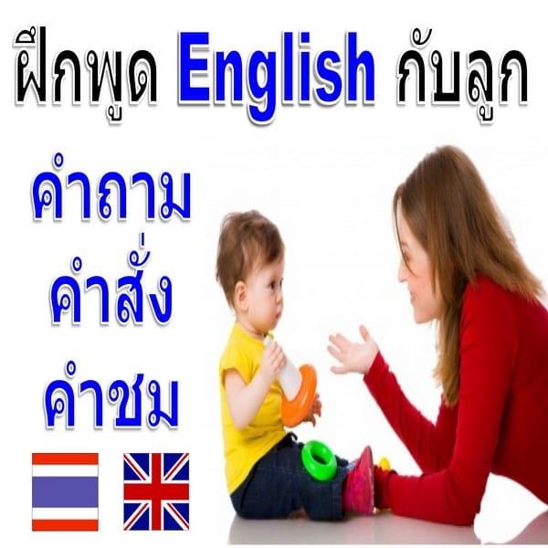 English for Children and Parents ภาษาอังกฤษสำหรับคุณพ่อแม่กับลูก