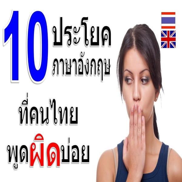 10 mistakes Thai people make