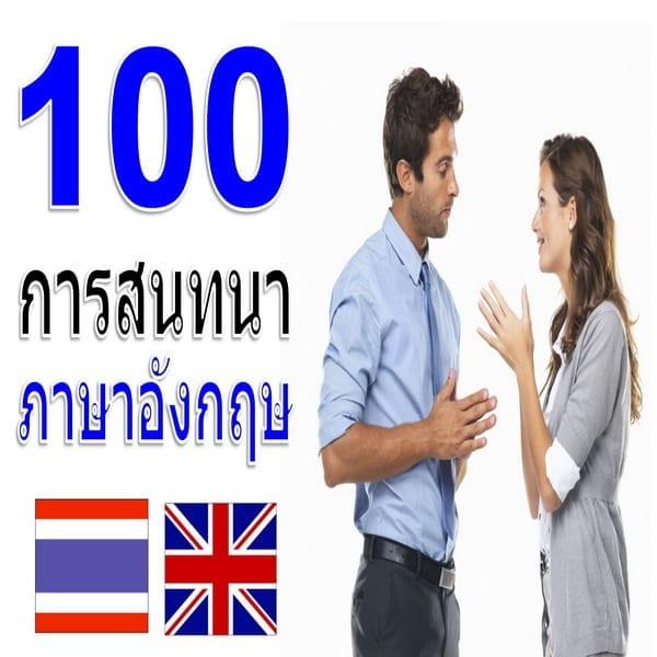 English Conversations การสนทนา