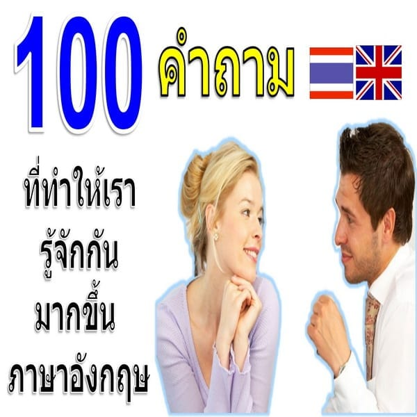 100 get to know better